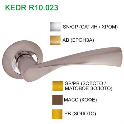 Ручка Дверная R10.023